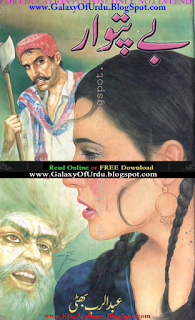 Be Patwar Novel By Dr Abdur Rab Bhatti