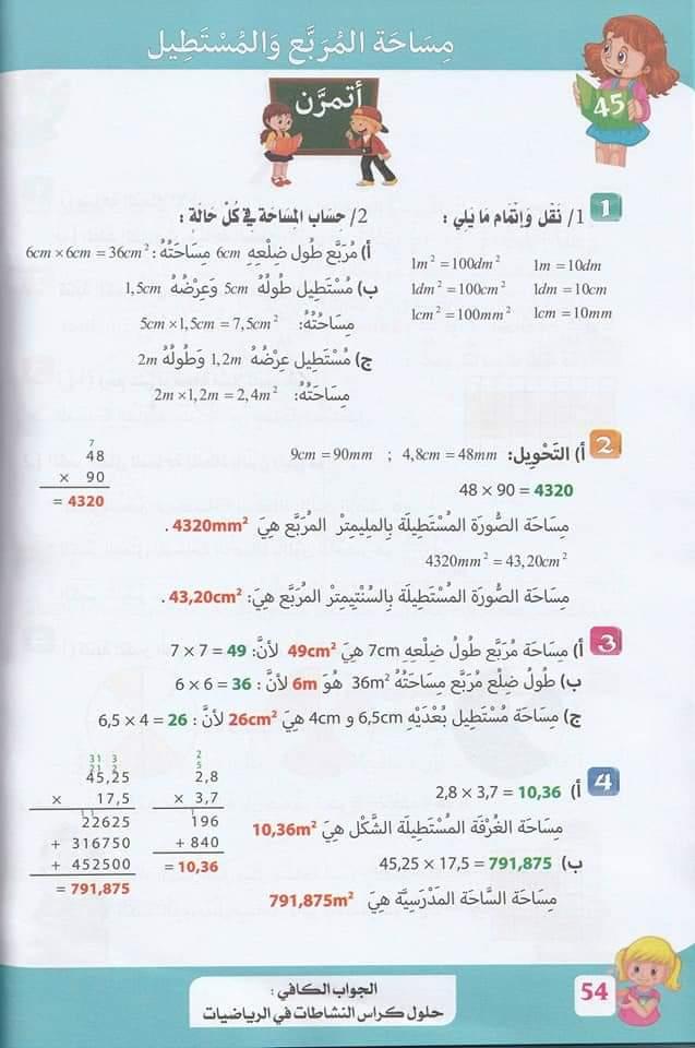 حلول تمارين كتاب أنشطة الرياضيات صفحة 52 للسنة الخامسة ابتدائي - الجيل الثاني