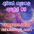 රාහු කාලය | ලග්න පලාපල 2020 | Rahu Kalaya 2020 |2020-04-09