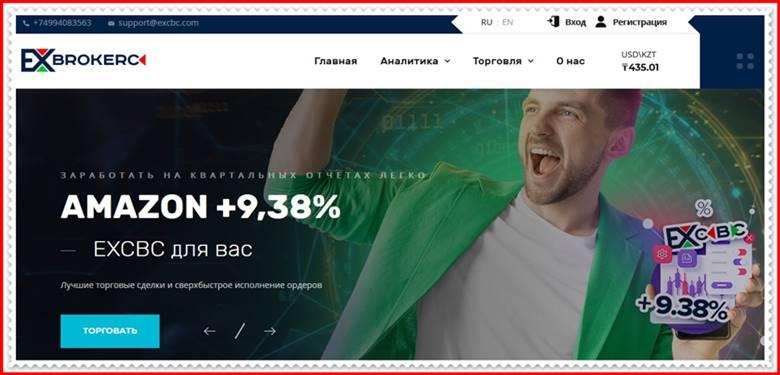 ru.ex-cbc.com – отзывы. Обзор бренда EXCBC