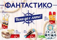 http://www.proomo.info/2017/06/fantastiko-bg-broshura-katalog.html