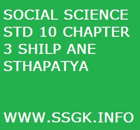 SOCIAL SCIENCE STD 10 CHAPTER 3 SHILP ANE STHAPATYA