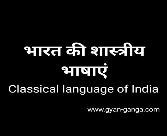भारत की शास्त्रीय भाषाएं  । Classical Language of India in Hindi