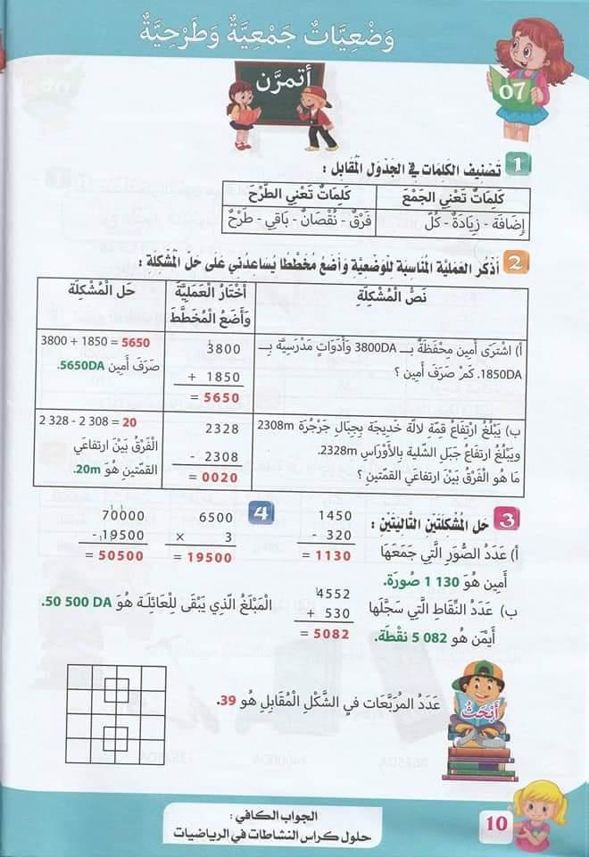 حلول تمارين كتاب أنشطة الرياضيات صفحة 14 للسنة الخامسة ابتدائي - الجيل الثاني