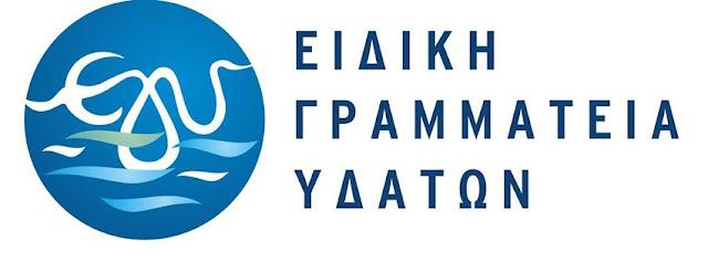 Ημερίδα για την Διαχείριση Λεκανών Απορροής Ποταμών Ανατολικής Πελοποννήσου στο Ναύπλιο