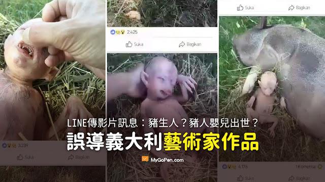 豬人 豬生人 嬰兒 謠言 影片