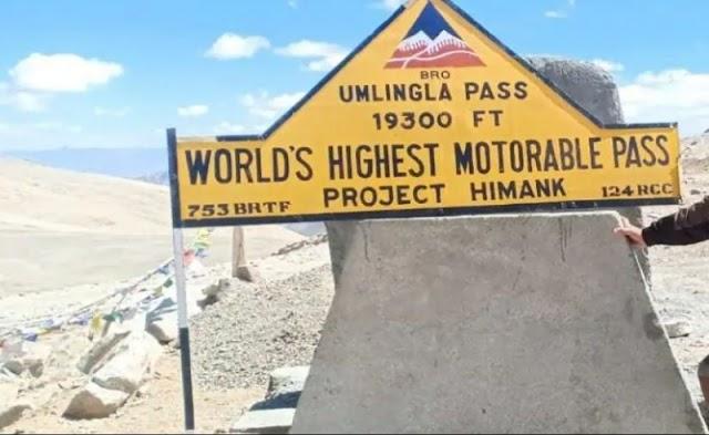 विश्व की सबसे ऊँची सड़क का खिताब अब भारत के पास