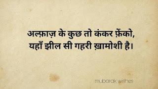 New sad love shayari in hindi for boyfriend