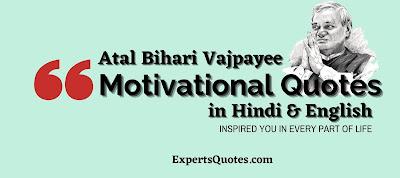 Atal-Bihari-Vajpayee-Quotes