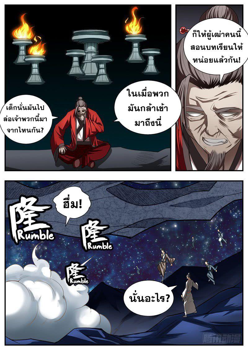 I Shall Seal the Heavens ตอนที่ 80 TH แปลไทย