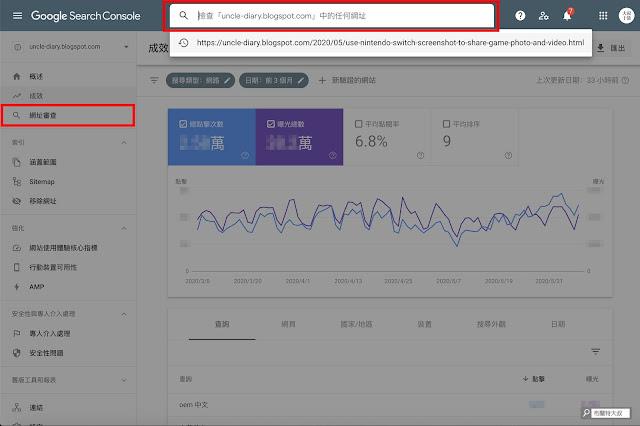 【Blogger】善用 Google Search Console 加速網站曝光效率 (網站、部落格都適用) - 主動告知 Google 新的網頁內容,讓它能被收錄到搜尋引擎內