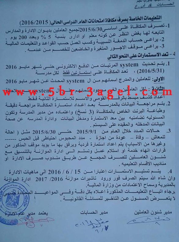 التعليم - حساب مكافأة امتحانات المعلمين والاداريين على اساسى 30 / 6 / 2015 بعدد 200 يوم