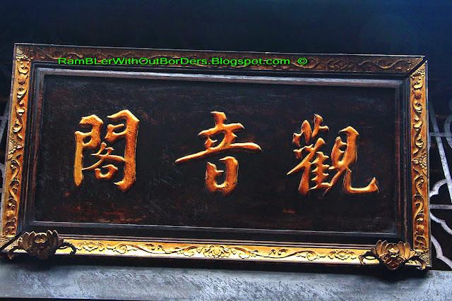 Guanyin signboard, Tin Hau Temple, Aberdeen, Hong Kong