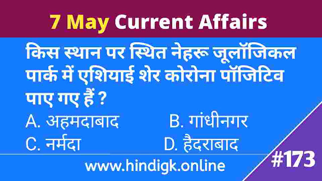 7 May 2021 Current Affairs In Hindi