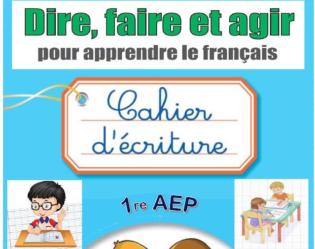 دفترالكتابة بالفرنسية graphisme,écriture للمستوى الأول الابتدائي طبعة 2020