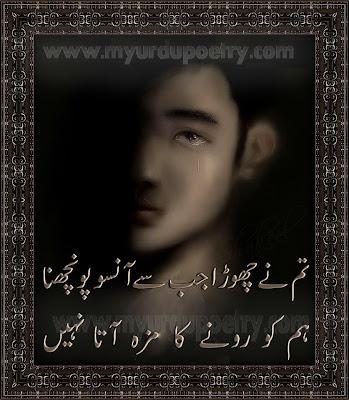 Tum Ny chora jub Sy Ansoo Ponchna, ansoo shayari 2 line design poetry , poetry, sms