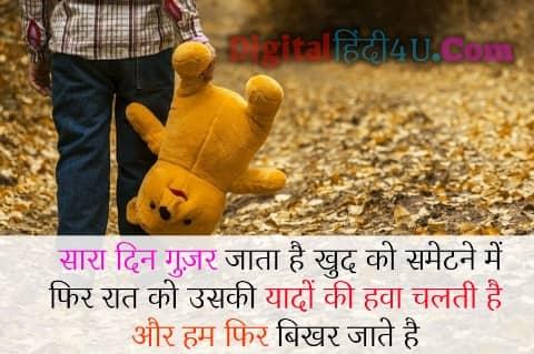 sad shayari picture download