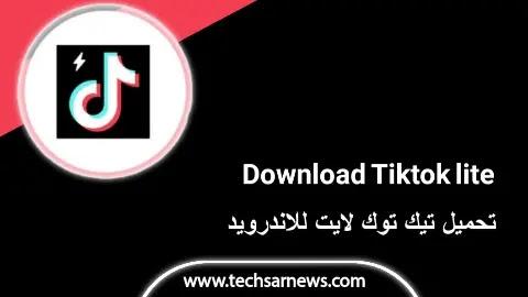 تحميل تيك توك لايت اخر اصدار 2021