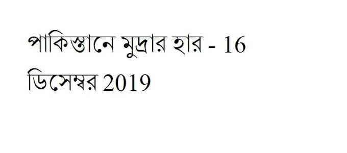 পাকিস্তানে মুদ্রার হার - 16 ডিসেম্বর 2019