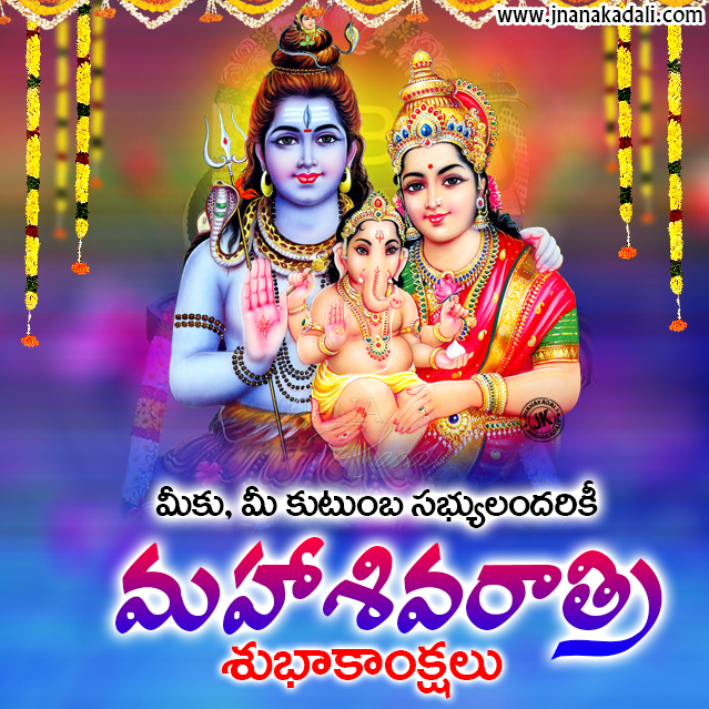 lord shiva images with maha sivaraatri greetings, telugu maha sivaraatri greetings,2020 maha sivaraatri greetings in telugu, telugu maha sivraatri quotes hd wallpapers maha sivaraatri greetings in telugu, telugu maha sivaraatri significance, telugu sivraatri subhakankshalu, maha sivaraatri jagarana information in telugu, maha sivaraatri telugu best greetings, telugu maha sivaraatri greetings, best maha sivaraatri quotes