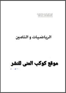 كتاب الرياضيات والتأمين pdf