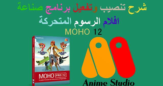 تحميل برنامج الموهو-Anime Studio Pro