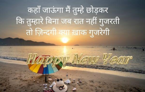 Happy-New-Year-2022-Messages-Hindi-Shayari-With-image