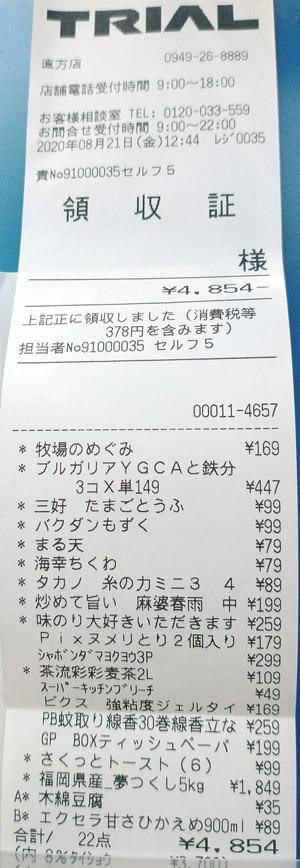 TRIAL トライアル 直方店 2020/8/21 のレシート