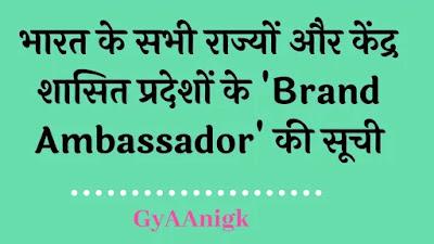 Brand Ambassador Of Indian States 2020 Pdf - सभी राज्यों के ब्रांड एंबेसडर की सूची 2020 - GyAAnigk