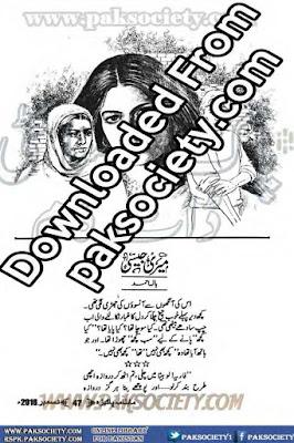 Meri jesi novel by Hala Ahmed pdf