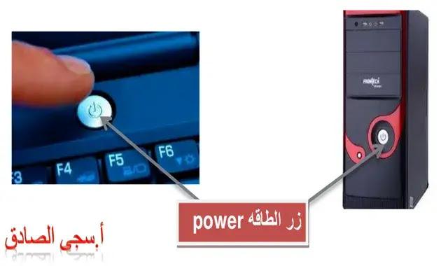 زر power في جهاز الكمبيوتر