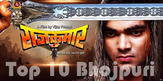 First look Poster Of Bhojpuri Movie RajKumar Feat Vishal Singh Latest movie wallpaper, Photos
