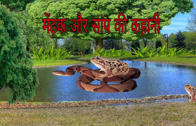 सांप और मेंढ़क की कहानी ,  Samp aur Mendhak ki panchtantra kahani