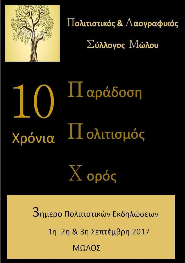 Τριήμερο Πολιτιστικών Εκδηλώσεων 1-3 Σεπτεμβρίου στο Μώλο Φθιώτιδος
