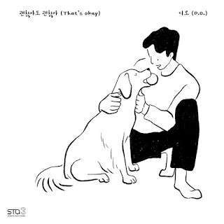 [Single] D.O. - That`s okay - SM STATION full mp3 zip rar m4a