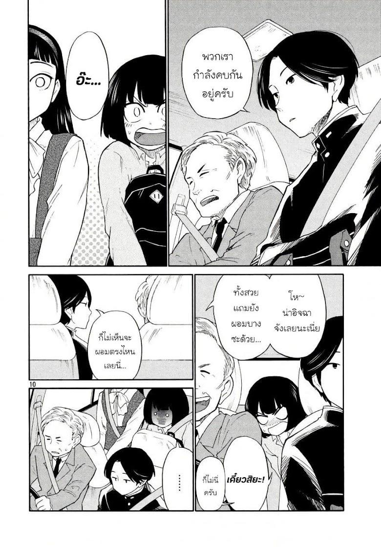 Oogami-san, Dadamore desu - หน้า 9
