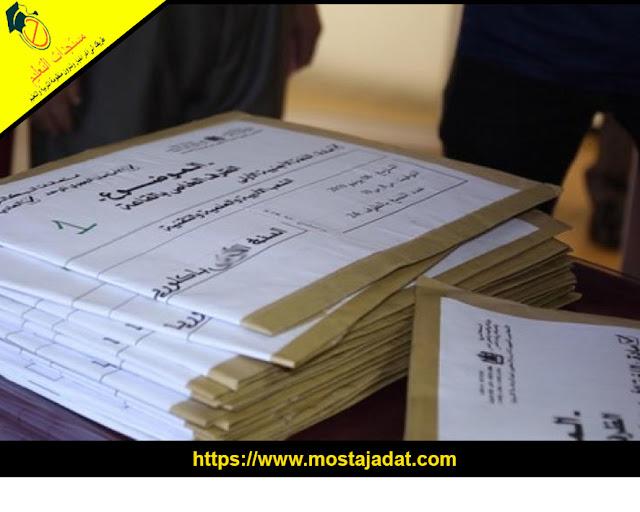 هكذا سيتم طباعة ونسخ أوراق امتحانات الباكالوريا في زمن كورونا