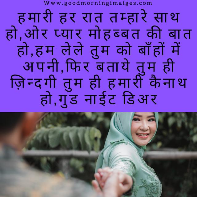 GoodNight girlfriends boyfriends and lover shayari in hindi