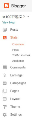 bloggerの管理設定画面が日本語→英語表記になってしまう