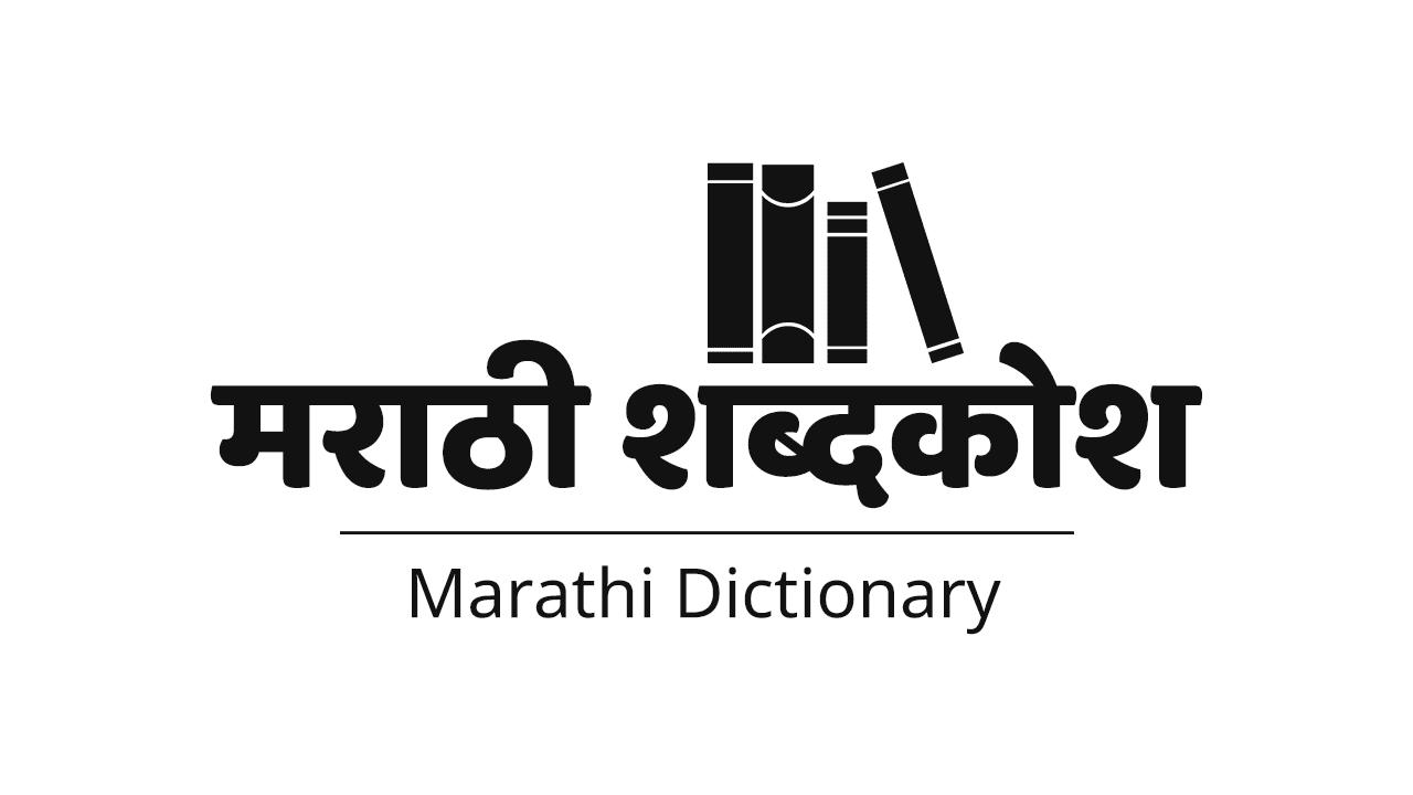 मराठी शब्दकोश | Marathi Dictionary