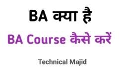BA क्या है   बी.ए (B.A) कैसे करे