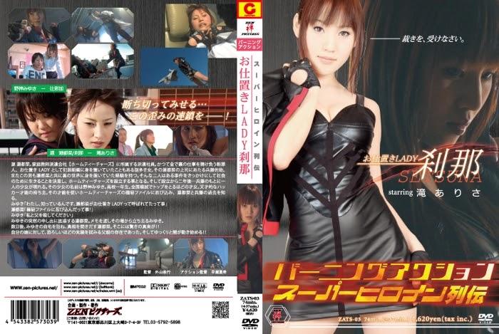 ZATS-03 Setsuna the Punisher – Aksi Pembakaran: Cerita Pahlawan Tremendous
