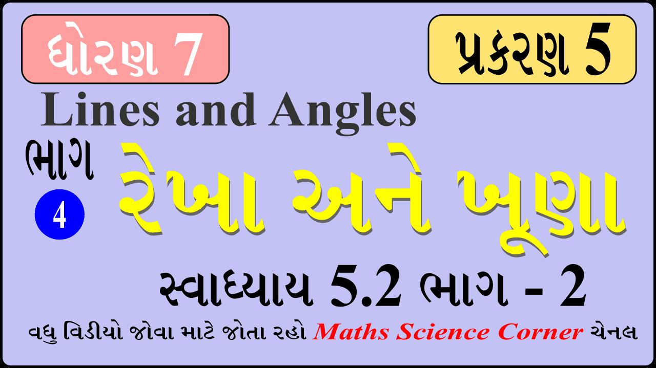Maths Std 7 Ch 5 Ex 5.2 Part 2 Video