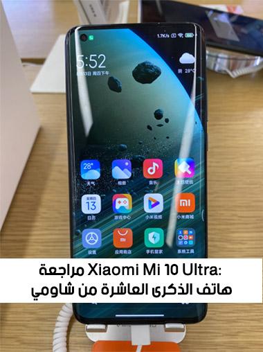 مراجعة Xiaomi Mi 10 Ultra: هاتف الذكرى العاشرة من شاومي