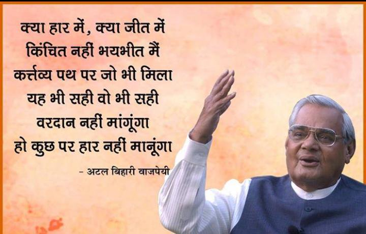 Atal Bihari Vajpayee Poem in Hindi