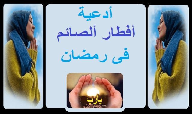 #أدعية_افطار_الصائم_فى_رمضان_أدعية_دينية_اسلامية دعاء رمضان,رمضان,دعاء افطار الصائم,دعاء الصائم قبل الافطار,ادعيه قبل الافطار للصائم,دعاء رمضان قبل الافطار,دعاء قبل الافطار في رمضان,دعاء الصائم,دعاء الافطار في رمضان,دعاء قبل افطار الصائم,دعاء في رمضان قبل الافطار,دعاء إفطار الصائم فى رمضان,الدعاء قبل الافطار في رمضان,ادعية رمضان,دعاء الصائم عند الافطار,دعاء الافطار للصائم,دعاء قبل الافطار للصائم,أدعية رمضان,الصائم,شهر رمضان,دعاء افطار الصائم في رمضان,ادعية رمضان الرادور,دعاء افطار رمضان,دعاء الأفطار فى رمضان,ادعية قبل الافطار,صلاة الاستخارة,الصلاة,دعاء الاستخارة,صلاة الإستخارة,دعاء صلاة الاستخارة,  من الدعاء النبوى,ادعية دينية قصيرة ,ادعيه للرزق,دعاء لسعة الرزق,جلب المال,للرزق مجرب,للرزق,لجلب الرزق,والرزق,جلب الرزق,دعاء للرزق,أدعية يوم الثلاثاء,رقية للرزق,سورة للرزق,دعاء الصباح للرزق,دعاء الصباح لتيسير الامور,دعاء الصباح للزواج,دعاء الصباح للاصدقاء,دعاء الصباح للاحبة,دعاء الصباح للابناء,دعاء الصباح للأمانة,دعاء الصباح بالكتاب والسنة,
