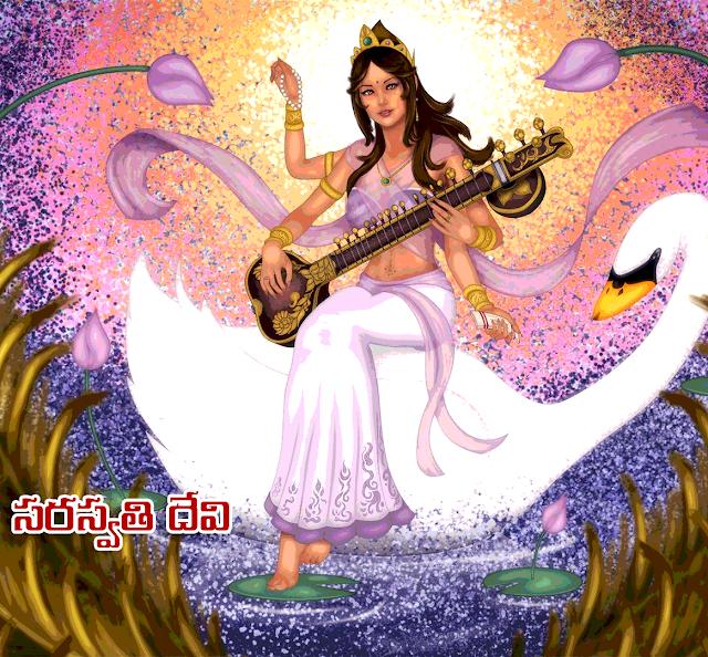 శ్రీ పంచమి - Sri Panchami