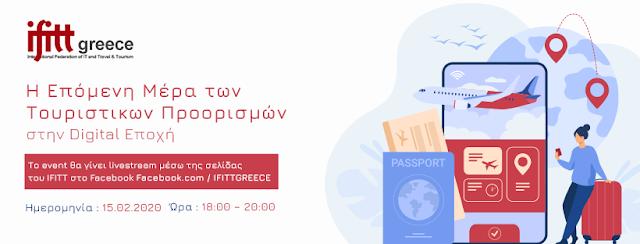 Το Ελληνικό Παράρτημα του παγκόσμιου οργανισμού International Federation for IT and Travel & Tourism (IFITT) πραγματοποιεί διαδικτυακή ημερίδα με τη μορφή roundtable, με τίτλο «Η επόμενη μέρα των τουριστικών προορισμών στην digital εποχή».