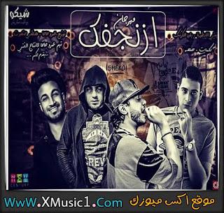 مهرجان ازنجفك لـ علاء فيفتي و بلية الكرنك   توزيع عمرو حاحا و حتحوت 2018