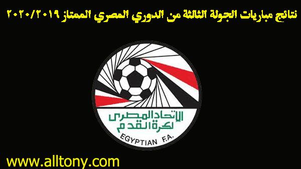نتائج مباريات الجولة الثالثة من الدوري المصري الممتاز 2019/2020